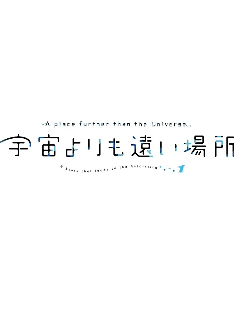 A Place Further Than The Universe Logo by LTMD