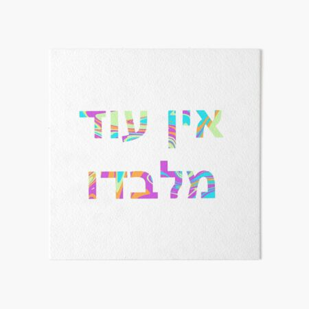 Ein Od Milvado - There is None But Him Art Board Print