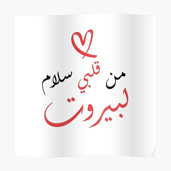 peace from my heart to beirut Poster