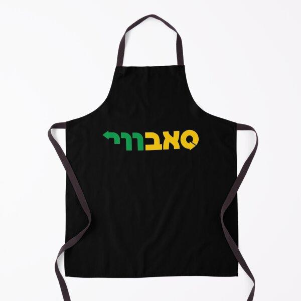 Subway Hebrew Logo (סאבווי) Apron
