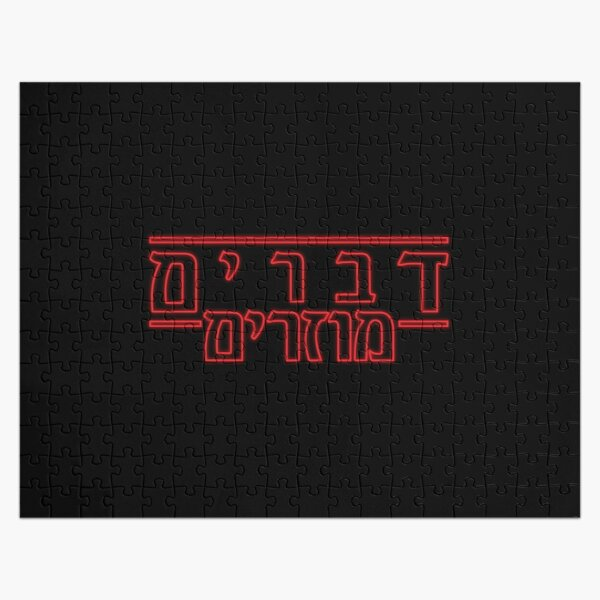 Stranger Things Hebrew Logo (Dvarim Muzarim / דברים מוזרים ) Jigsaw Puzzle
