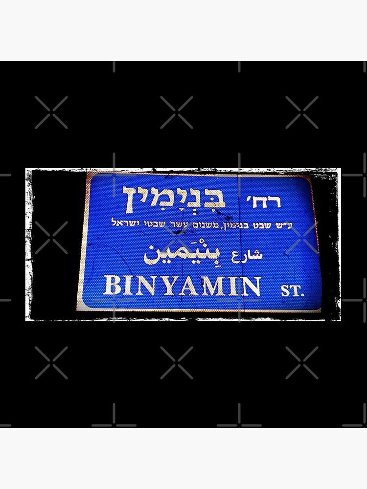 Benjamin in Hebrew, Hebrew name, Binyamin,  by PicsByMi