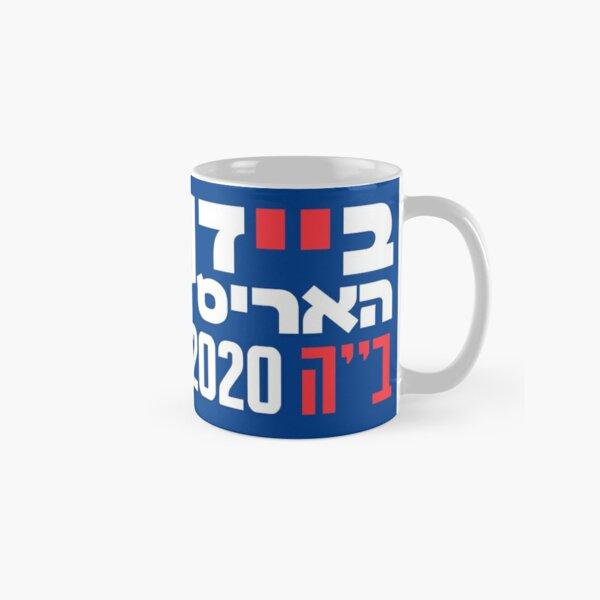 Biden Harris in Hebrew B''H 2020 Jews for Biden Classic Mug