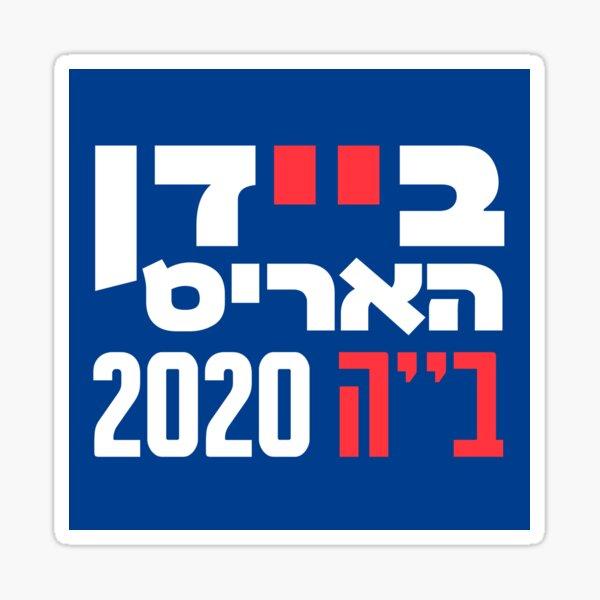 Biden Harris in Hebrew B''H 2020 Jews for Biden Sticker