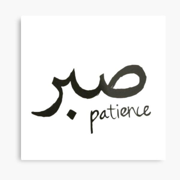 Geduld islamische zitate über Islam sprüche