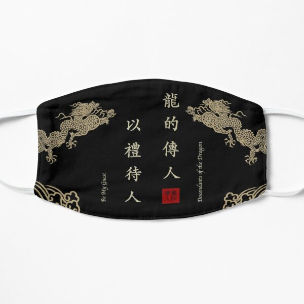 Chinese Writing Art- Descendants of The Dragon - 龙的传人 &  Be My Guest - 以礼待人 Mask