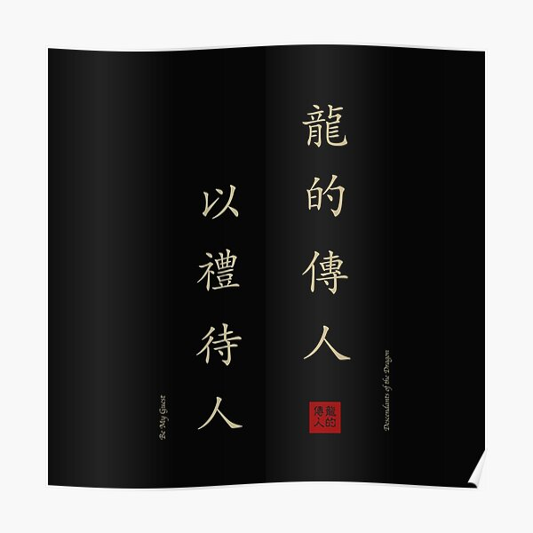 Chinese Writing Art- Descendants of The Dragon - 龙的传人 &  Be My Guest - 以礼待人 Poster