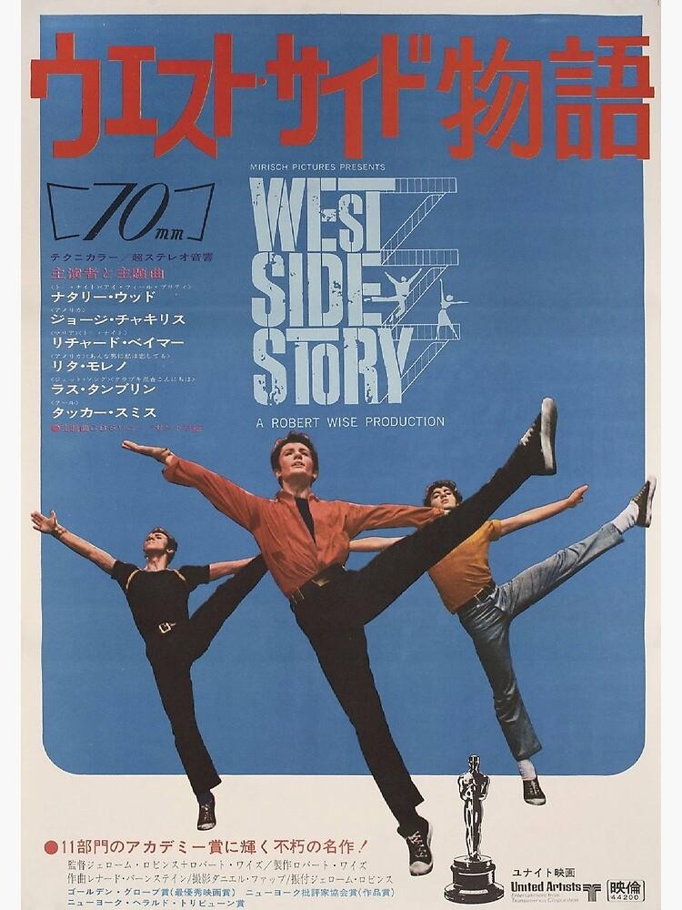 «Affiche japonaise West Side Story» par tarajxde