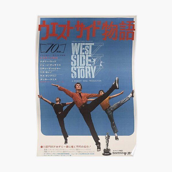 Affiche japonaise West Side Story Poster