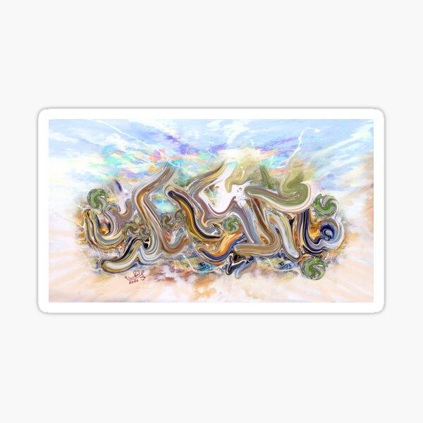 Fabe Ayye Aalai rabbikuma Tukazziban Modern Art Sticker