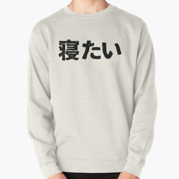 I want to sleep (netai) in Japanese kanji hiragana Pullover Sweatshirt