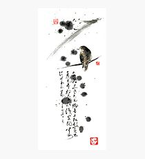 Bird and the Zhang Zhi poem calligraphy sumi-e original painting artwork Photographic Print