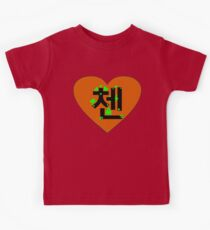 ♥♫I Love EXO-M Chen Clothes & Stickers♪♥ Kids Tee