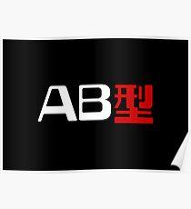 Blood Type AB 型 Japanese Kanji Poster