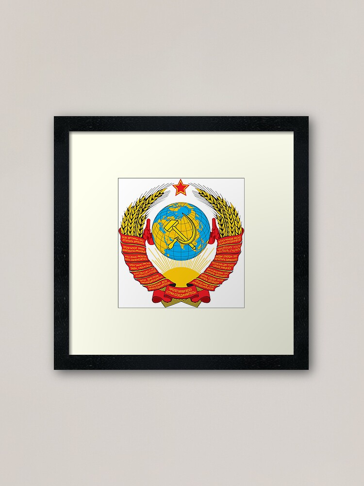 Alternate view of Герб СССР - The USSR coat of arms Framed Art Print