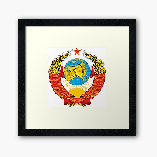 Герб СССР - The USSR coat of arms Framed Art Print