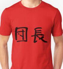 Haruhi Suzumiya Armband Unisex T-Shirt