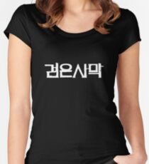 Black Desert Online in Korean - White Women's Fitted Scoop T-Shirt