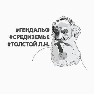 Tolstoy restarted / Толстой сегодня  by russiantees