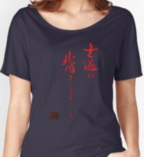 Japanese Inscription Women's Relaxed Fit T-Shirt
