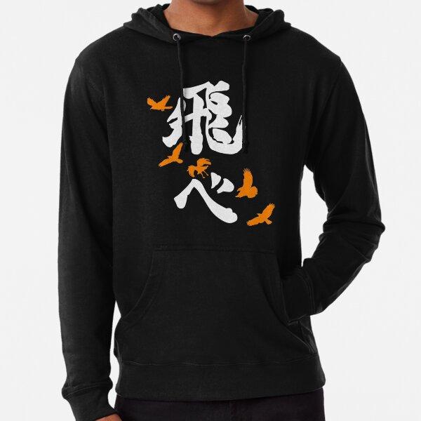 Haikyuu Karasuno 'Fly' Orange (Vertical) Lightweight Hoodie