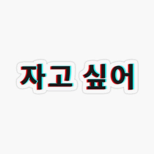 Je veux dormir autocollant coréen masque coréen Sticker transparent