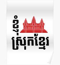 I Angkor (Heart) Cambodia (Srok Khmer) Khmer Language Poster
