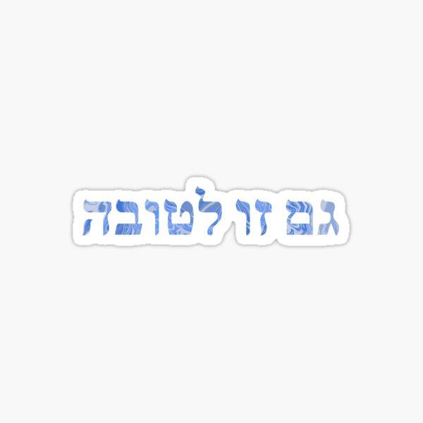 Gam Zu L'Tovah Sticker