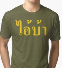 I'M CRAZY! ☆ AI! BA ~ Thai Isan Language ☆ Tri-blend T-Shirt