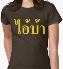 I'M CRAZY! ☆ AI! BA ~ Thai Isan Language ☆ Women's Fitted T-Shirt