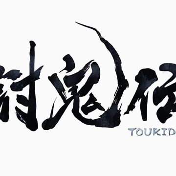Toukiden tshirt by syrup
