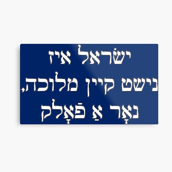 Israel Isn't A State, But A People (Yiddish) Metal Print