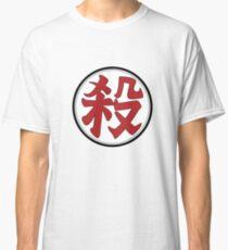 殺 Classic T-Shirt