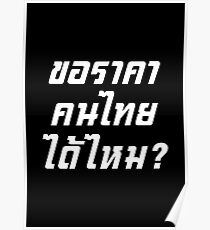 Can I Have Thai Price? / Thailand Language Poster