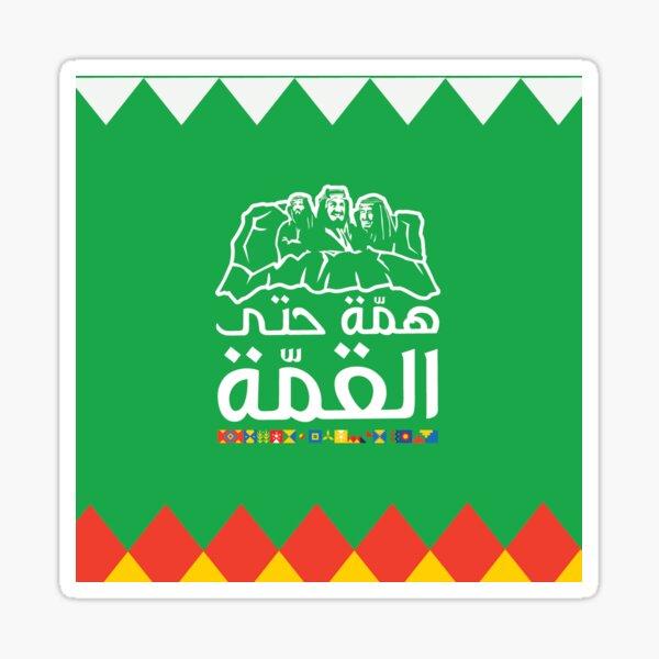 Saudi National Day  Sticker