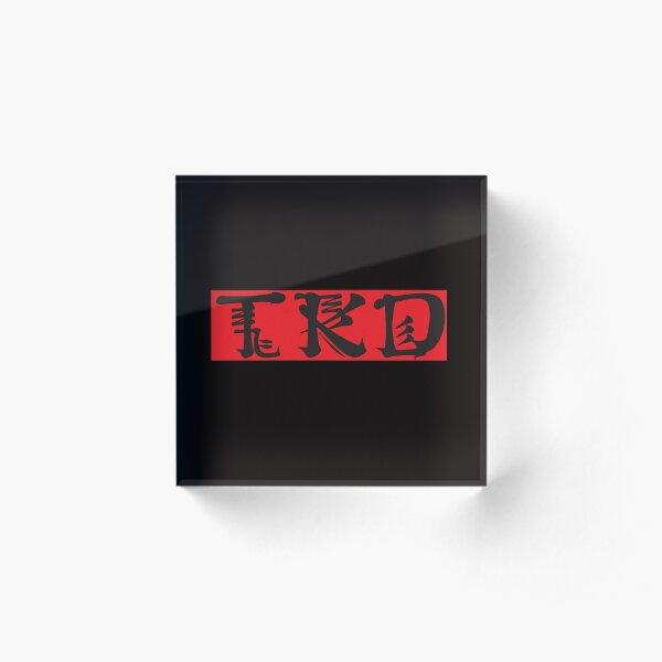 TKD Asian lettering Acrylic Block