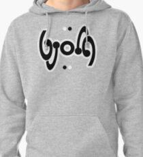 Bjorn ambigram Pullover Hoodie