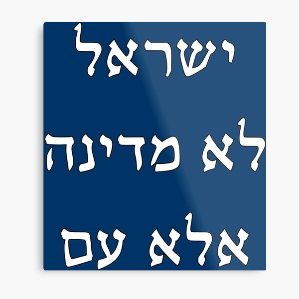 Israel Isn't A State, But A People (Hebrew) Metal Print