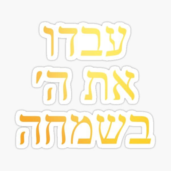 Serve God with Happiness Sticker