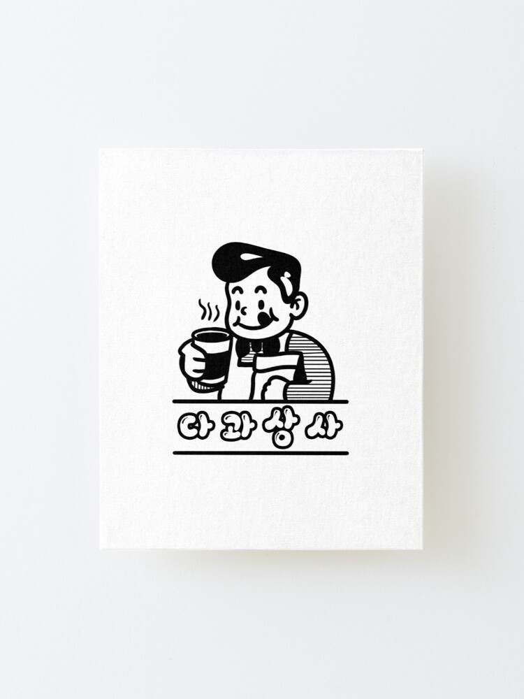 Alternate view of Coffee Time Korean Cafe Mounted Print