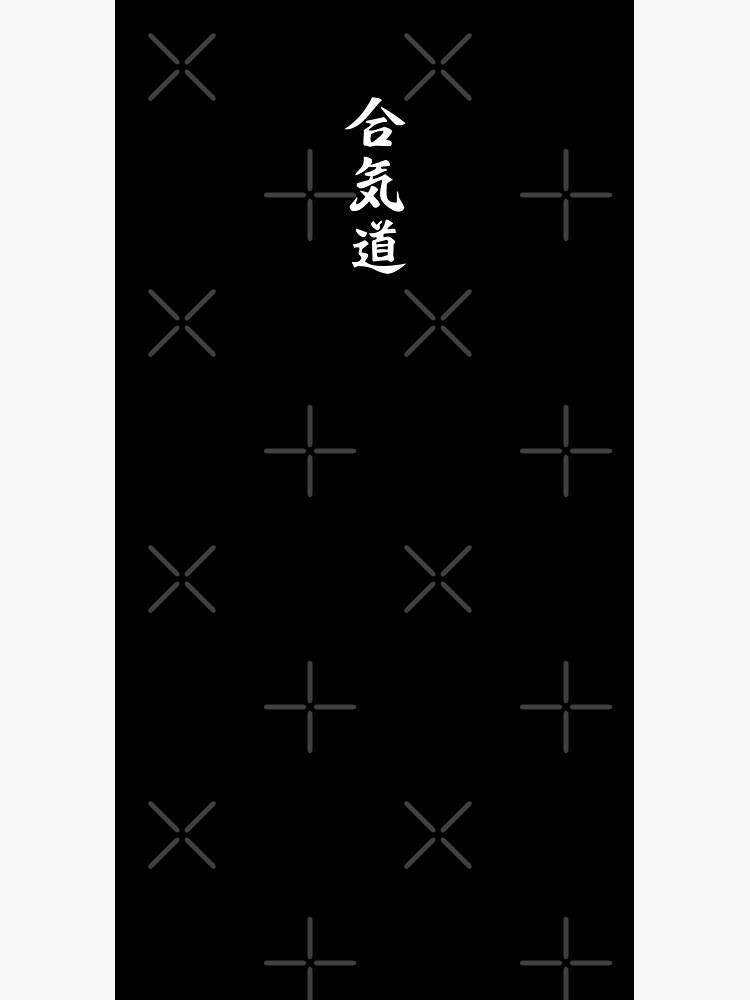 Aikido Kanji by MDAM
