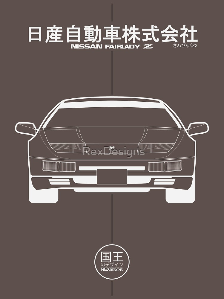 Nissan 300ZX Z32 Fairlady (Front) | Unisex T-Shirt