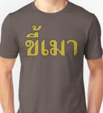 Khee Mao ~ Beer Addict in Thai Language Script Unisex T-Shirt