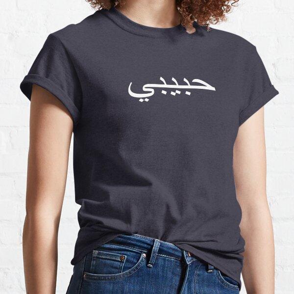 Habibi written in white Classic T-Shirt