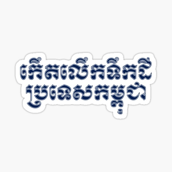 Born in Cambodia written in Khmer Script Sticker