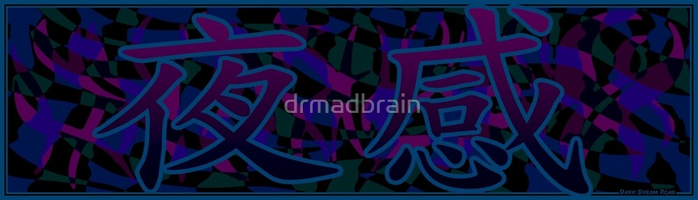 Night Feeling by drmadbrain