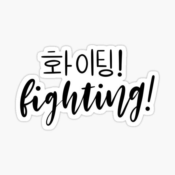 Fighting/ Hwaiting/ 화이팅! Sticker