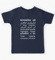 Alexander the Great Kids Clothes