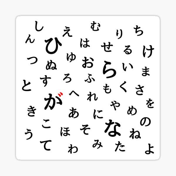 Hiragana Japanese alphabeet Sticker