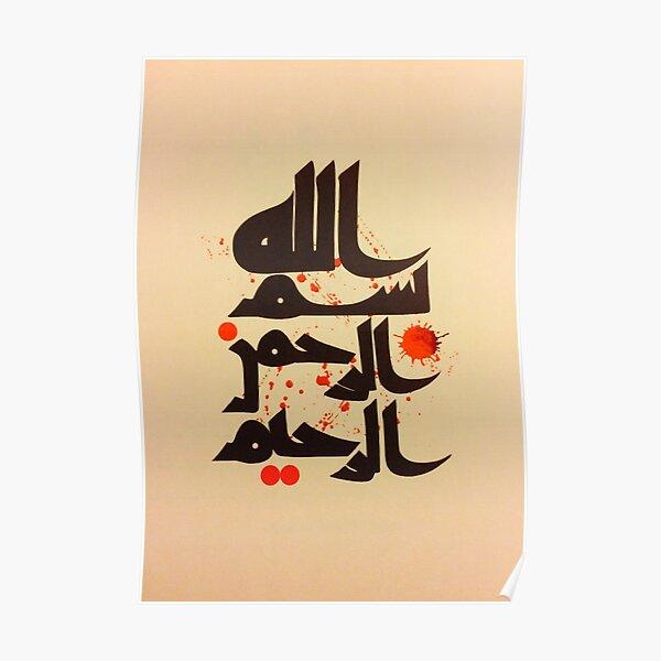 Bismillah Stylish Calligraphy Poster